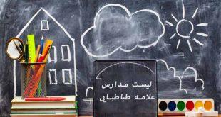 لیست مدارس علامه طباطبایی