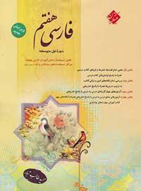 فارسی هفتم - مبتکران