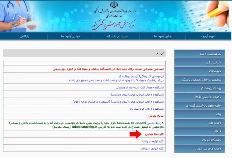 مرحله دوم مشاهده کارنامه نهایی ارشد وزارت بهداشت