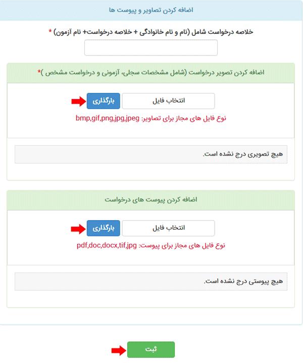 مرحله سوم ثبت اعتراض از طریق سیستم پیشخوان خدمات الکترونیک سازمان سنجش