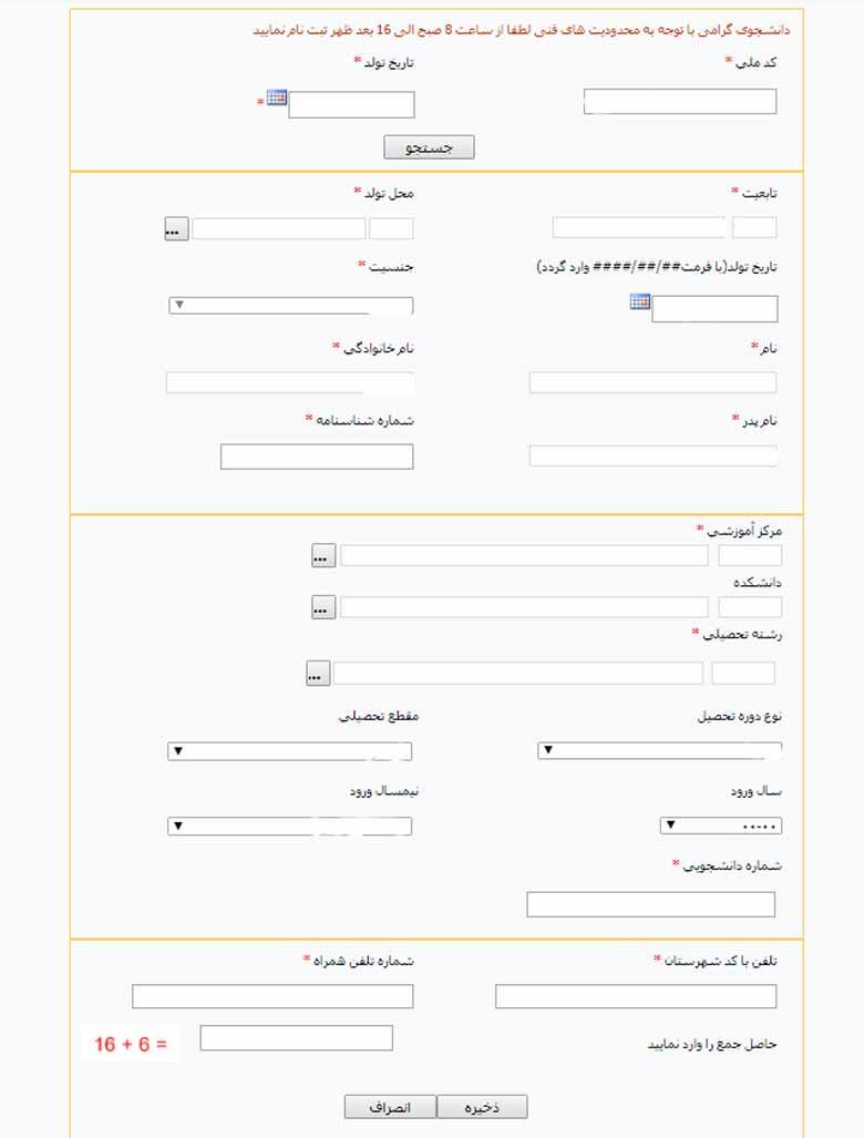 مرحله چهارم ثبت نام و درخواست وام در سایت صندوق رفاه دانشجویان