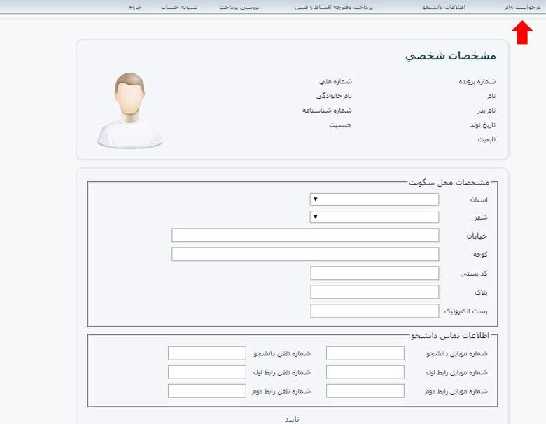 مرحله هفتم ثبت نام و درخواست وام در سایت صندوق رفاه دانشجویان