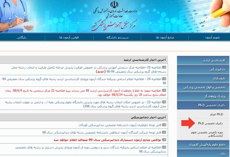 مرحله اول مشاهده کارنامه علمی آزمون دکتری وزارت بهداشت