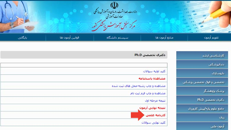 مرحله دوم مشاهده کارنامه علمی آزمون دکتری وزارت بهداشت