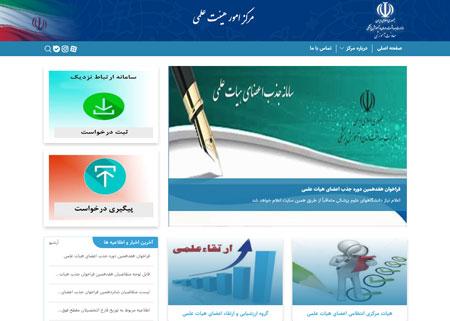 jazb.aac.behdasht.gov.ir