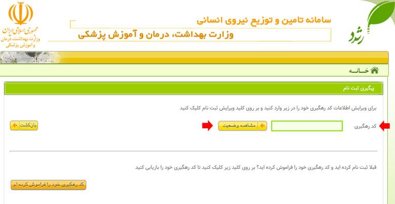 پیگیری و مشاهده وضعیت ثبت نام طرح نیروی انسانی وزارت بهداشت