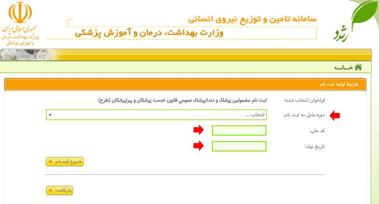 ثبت نام طرح نیروی انسانی وزارت بهداشت