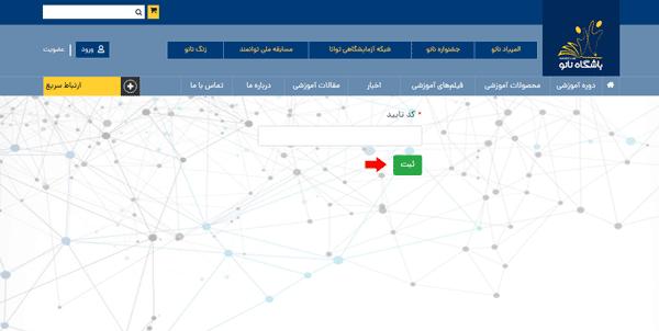مرحله پنجم ورود به سایت ثبت نام آزمون المپیاد علوم و فناوری نانو
