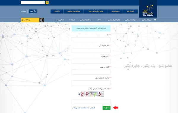 مرحله چهارم ورود به سایت ثبت نام آزمون المپیاد علوم و فناوری نانو