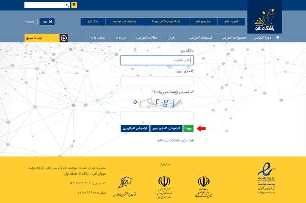 مرحله سوم ورود به سایت ثبت نام آزمون المپیاد علوم و فناوری نانو