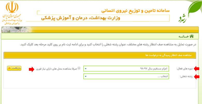 مشاهده وضعیت صف انتظار ثبت نام طرح نیروی انسانی وزارت بهداشت