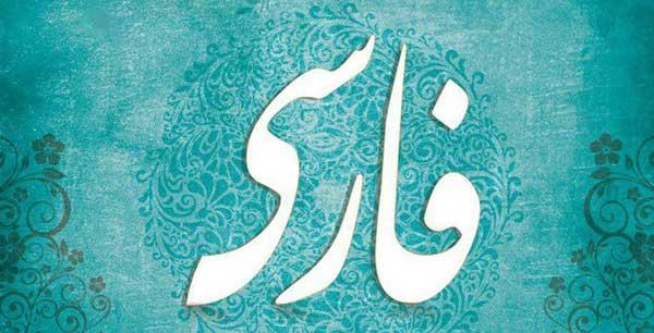دفترچه سوالات کنکور ارشد رشته زبان و ادبیات فارسی