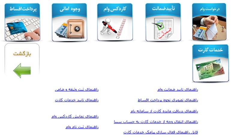 صندوق قرض الحسنه سامانه سخا