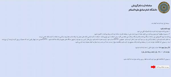 مرحله هشتم ثبت نام در سامانه اینترنتی دانشگاه امام صادق