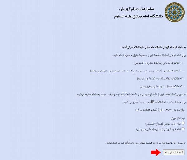 مرحله چهارم ثبت نام در سامانه اینترنتی دانشگاه امام صادق