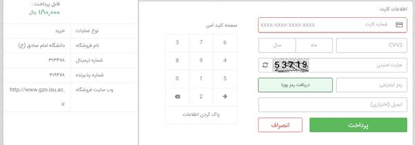 مرحله نهم ثبت نام در سامانه اینترنتی دانشگاه امام صادق