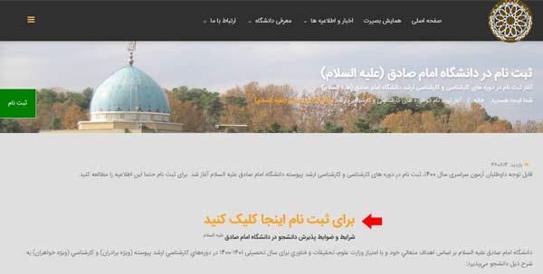مرحله دوم ثبت نام در سامانه اینترنتی دانشگاه امام صادق