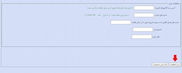 مرحله هفتم ثبت نام در سامانه اینترنتی دانشگاه امام صادق