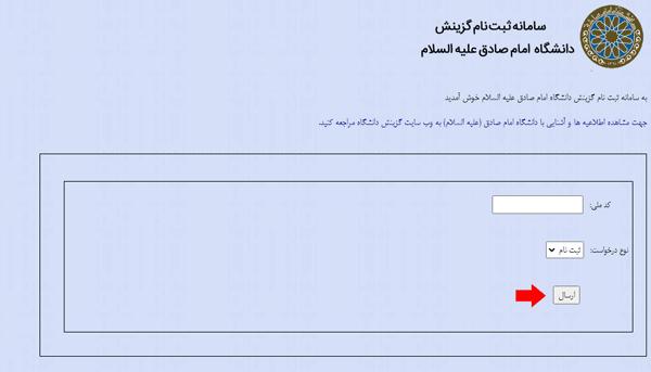 مرحله سوم ثبت نام در سامانه اینترنتی دانشگاه امام صادق