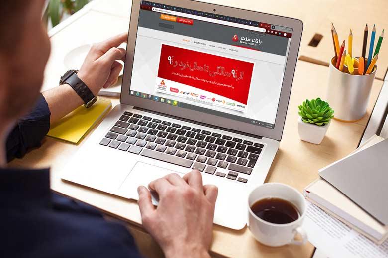 سایت ثبت نام در آزمون استخدامی بانک ملت
