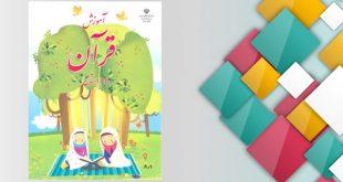 دانلود نمونه سوالات آموزش قرآن دوم ابتدایی