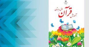 دانلود نمونه سوالات آموزش قرآن اول ابتدایی