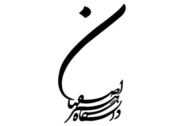 ثبت نام بدون کنکور دانشگاه هنر اصفهان 99