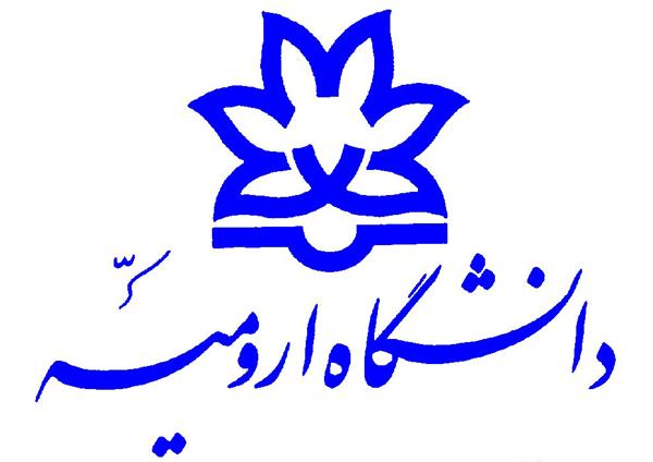 ثبت نام رشته های بدون کنکور دانشگاه ارومیه 99