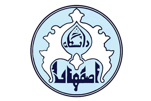 ثبت نام و لیست رشته های بدون کنکور دانشگاه اصفهان