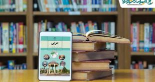 دانلود کتاب عربی هشتم متوسطه