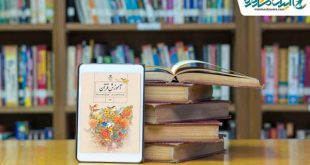 دانلود کتاب آموزش قرآن هشتم متوسطه