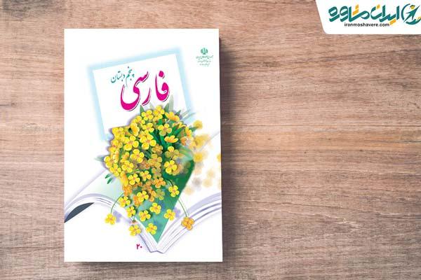 راهنمای دانلود فارسی پنجم 98 - 99