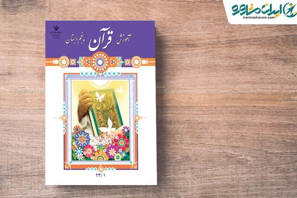 راهنمای دانلود آموزش قرآن پنجم 98 - 99