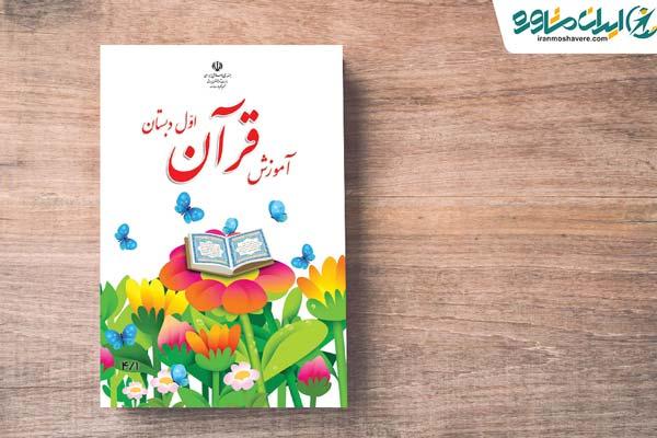 راهنمای دانلود قرآن اول دبستان 98 - 99