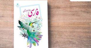 دانلود کتاب فارسی چهارم دبستان
