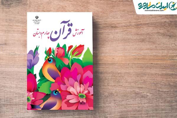 راهنمای دانلود آموزش قرآن چهارم 98 - 99