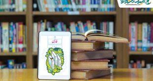 دانلود کتاب فارسی نهم متوسطه