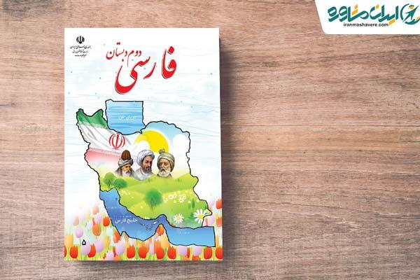 راهنمای دانلود کتاب فارسی دوم دبستان 98 - 99