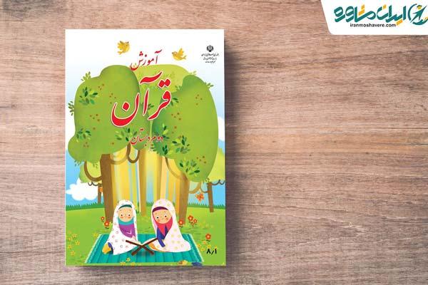 راهنمای دانلود آموزش قرآن دوم دبستان 98 - 99