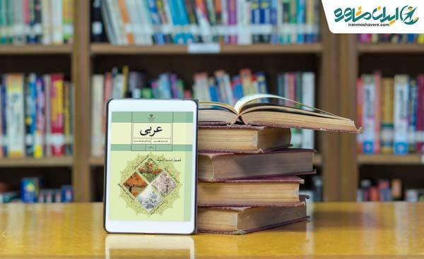 راهنمای دانلود عربی هفتم 98 - 99