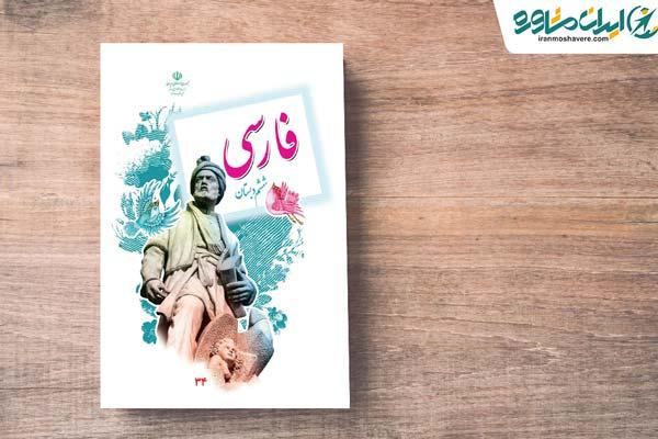 راهنمای دانلود فارسی ششم 98 - 99