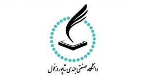 ثبت نام و لیست رشته های بدون کنکور دانشگاه صنعتی جندی شاپور - دزفول