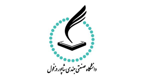 ثبت نام بدون کنکور دانشگاه صنعتی جندی شاپور - دزفول 99
