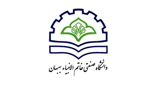 ثبت نام رشته های بدون کنکور دانشگاه صنعتی خاتم الانبیاء (ص) 99