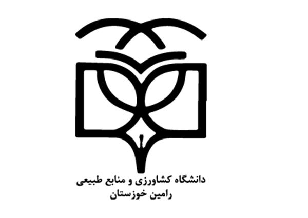 ثبت نام بدون کنکور دانشگاه علوم کشاورزی و منابع طبیعی خوزستان 99