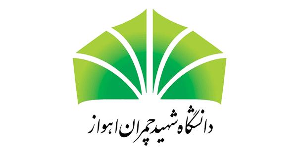 ثبت نام بدون کنکور دانشگاه شهید چمران 99