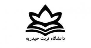 ثبت نام و لیست رشته های بدون کنکور دانشگاه تربت حیدریه