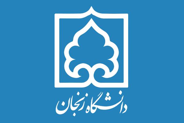 ثبت نام بدون کنکور دانشگاه زنجان 99