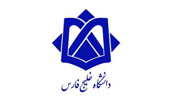 ثبت نام بدون کنکور دانشگاه خلیج فارس - بوشهر 99