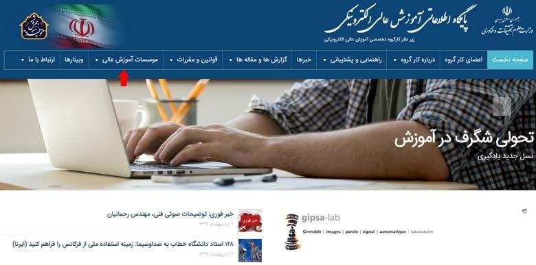 مرحله اول ورود به سامانه آموزش عالی الکترونیک